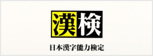 大分県大分市の学習塾 個別指導なら学習塾ペガサス明野教室へお任せ下さい。日本漢字能力検定宣伝画像