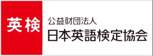 大分県大分市の学習塾 個別指導なら学習塾ペガサス明野教室へお任せ下さい。日本英語検定試験宣伝画像
